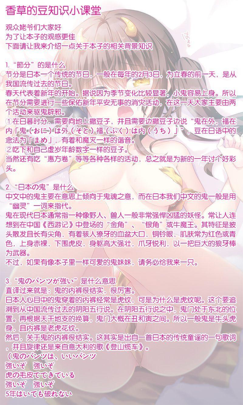 Sonogo no oni-chan 13