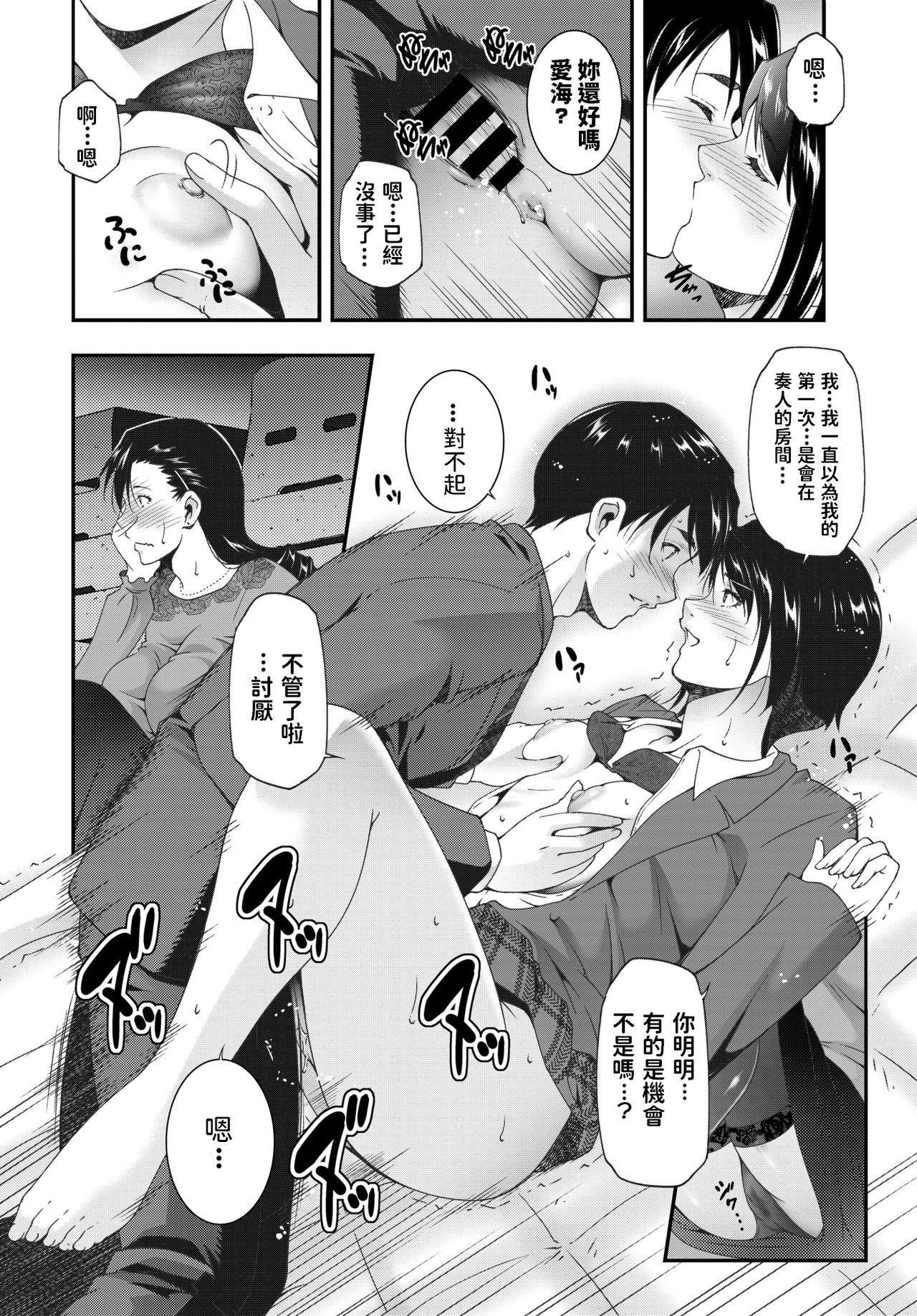 Cleansing Teacher 9