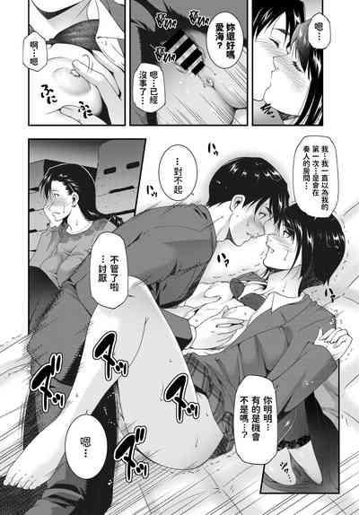 Cleansing Teacher 10