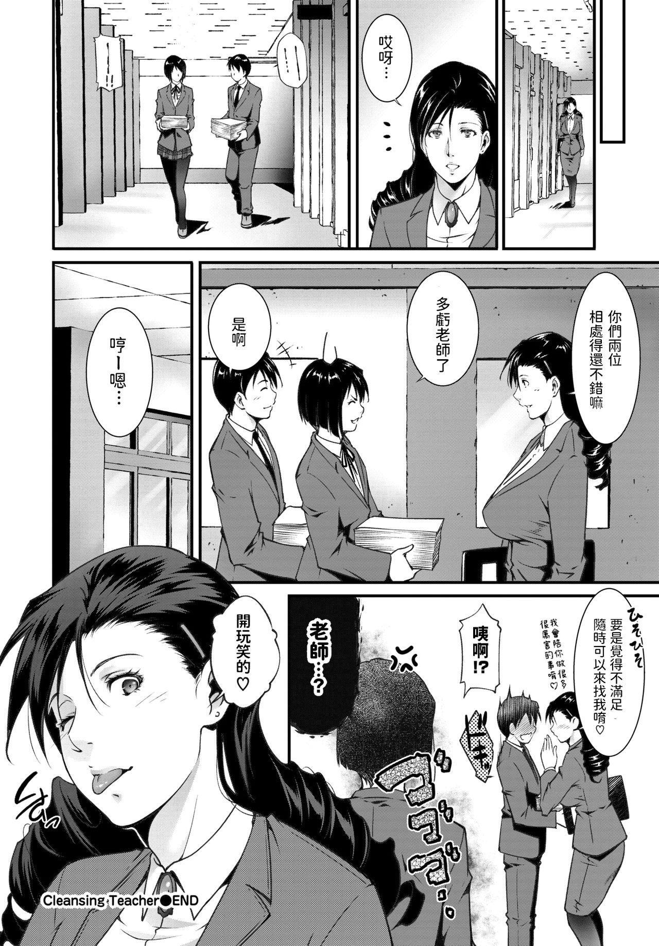 Cleansing Teacher 19