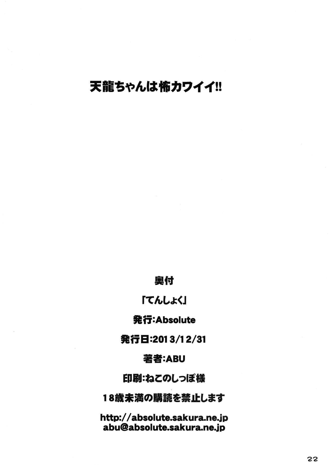 Tenshoku 19