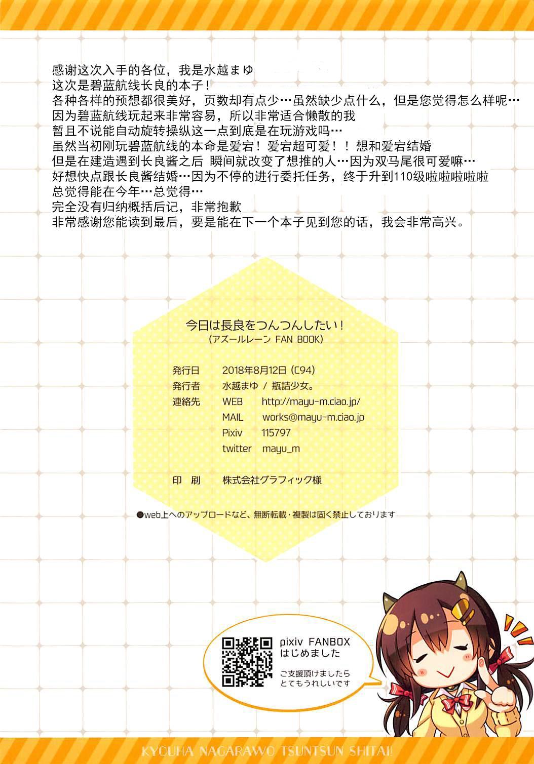 Kyou wa Nagara o Tsuntsun Shitai! 13