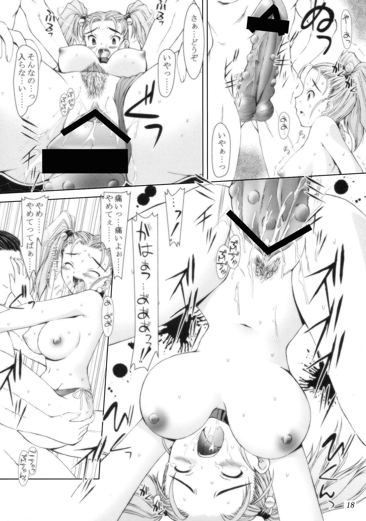 (C73) [ashitakara-ganbaru (Yameta Takashi)] ZIG-ZIG-ZIG 3 -2004~2005- (Various) 17