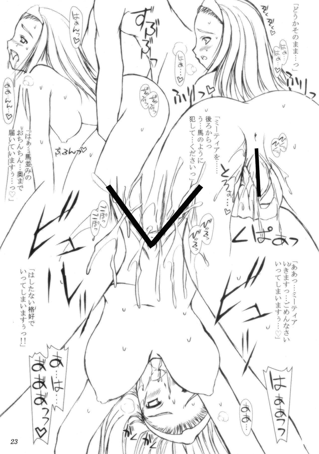 (C73) [ashitakara-ganbaru (Yameta Takashi)] ZIG-ZIG-ZIG 3 -2004~2005- (Various) 22