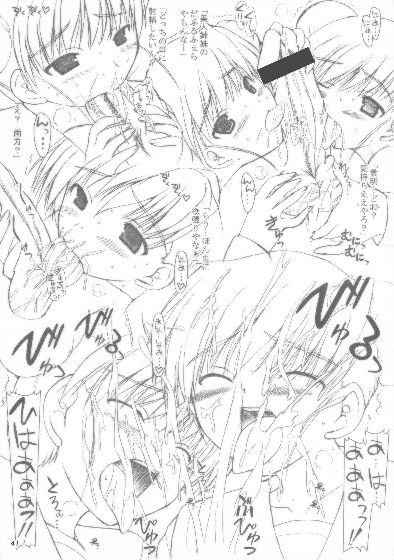 (C73) [ashitakara-ganbaru (Yameta Takashi)] ZIG-ZIG-ZIG 3 -2004~2005- (Various) 40