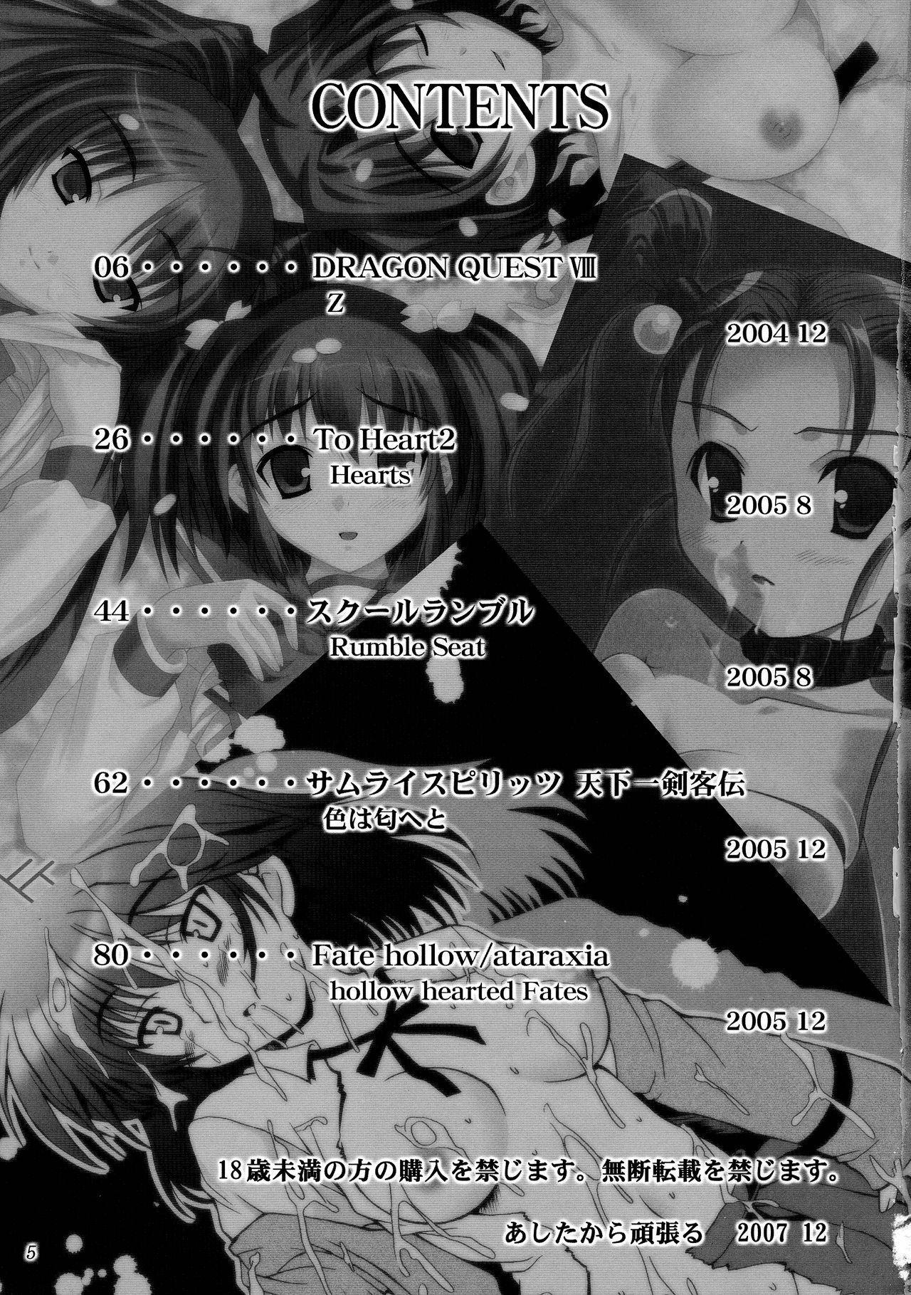 (C73) [ashitakara-ganbaru (Yameta Takashi)] ZIG-ZIG-ZIG 3 -2004~2005- (Various) 4