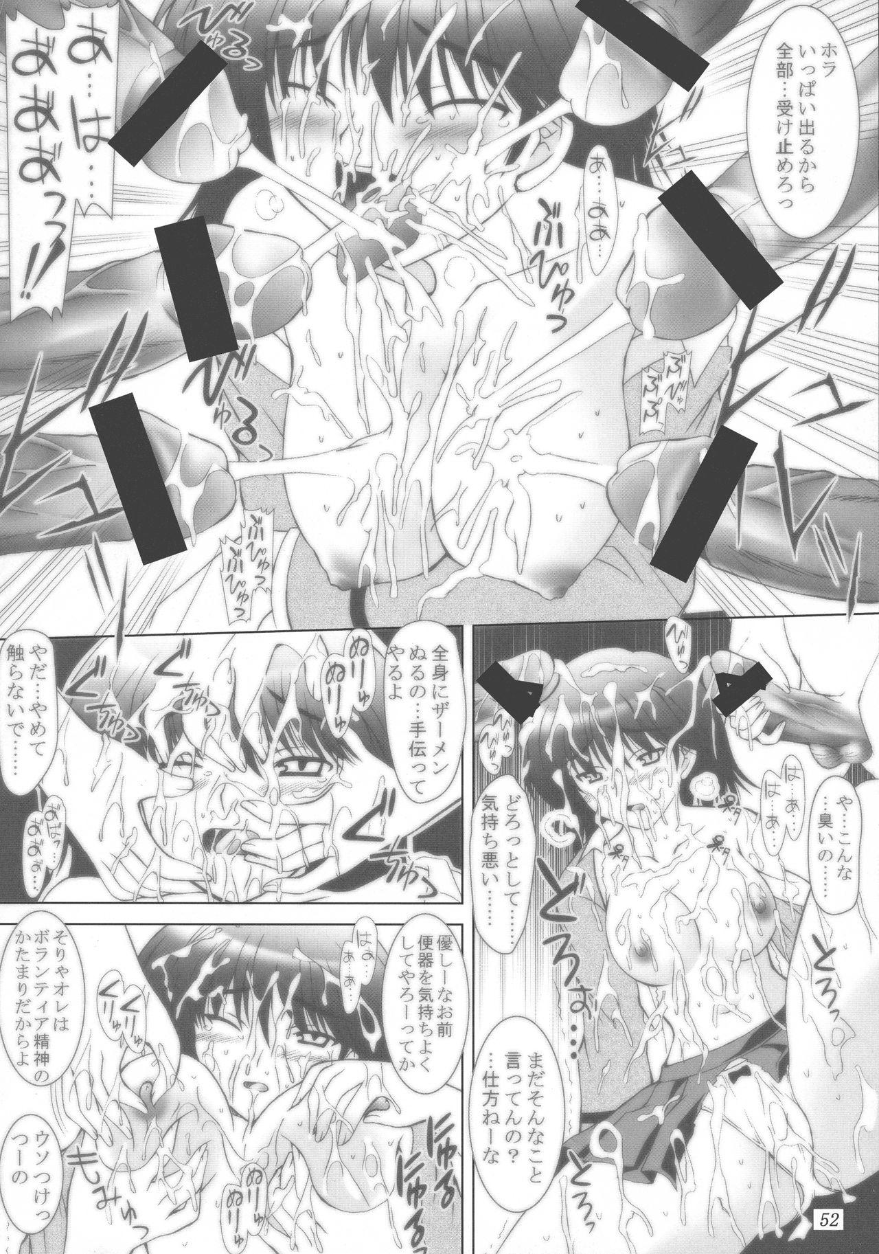 (C73) [ashitakara-ganbaru (Yameta Takashi)] ZIG-ZIG-ZIG 3 -2004~2005- (Various) 51