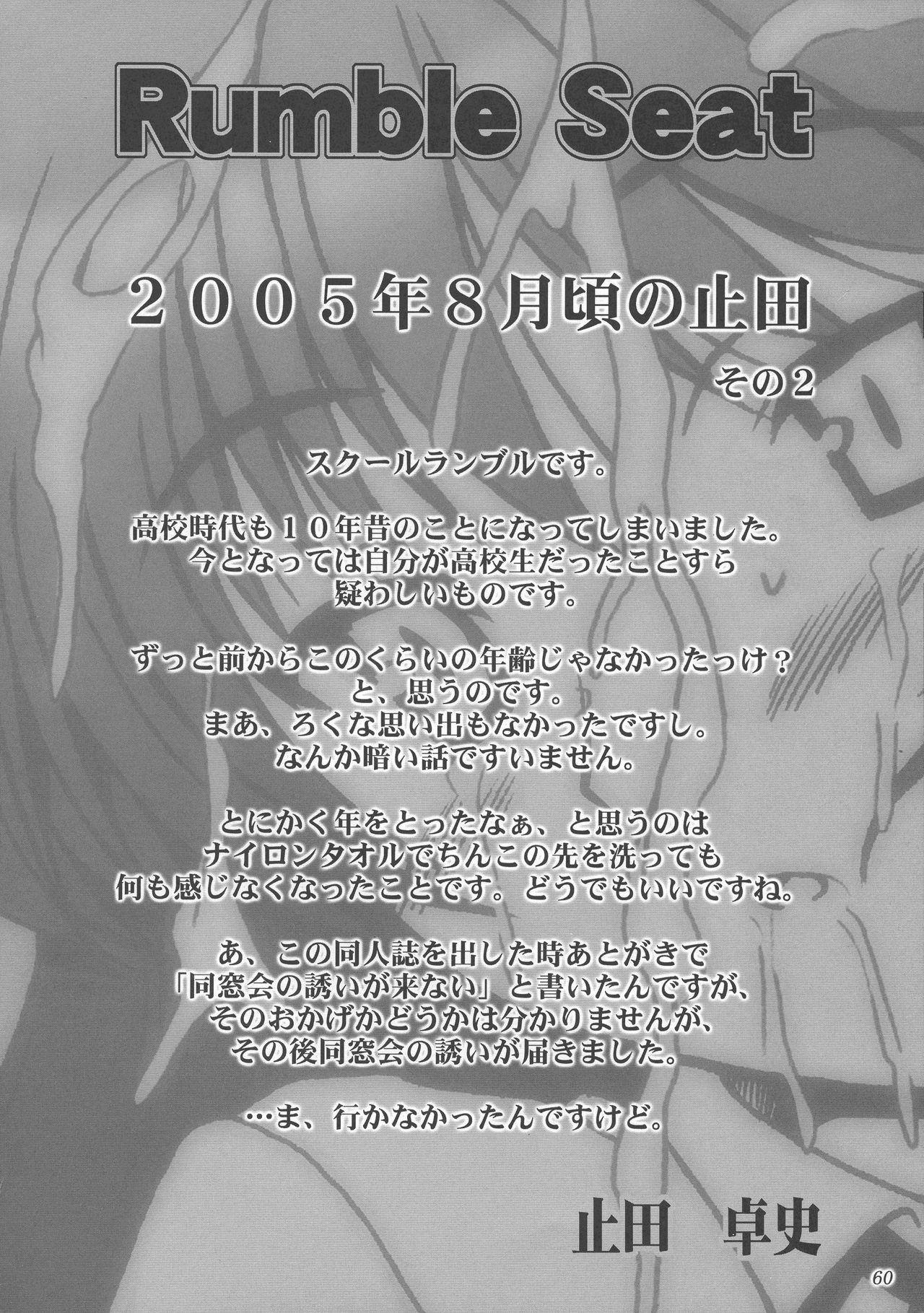(C73) [ashitakara-ganbaru (Yameta Takashi)] ZIG-ZIG-ZIG 3 -2004~2005- (Various) 59