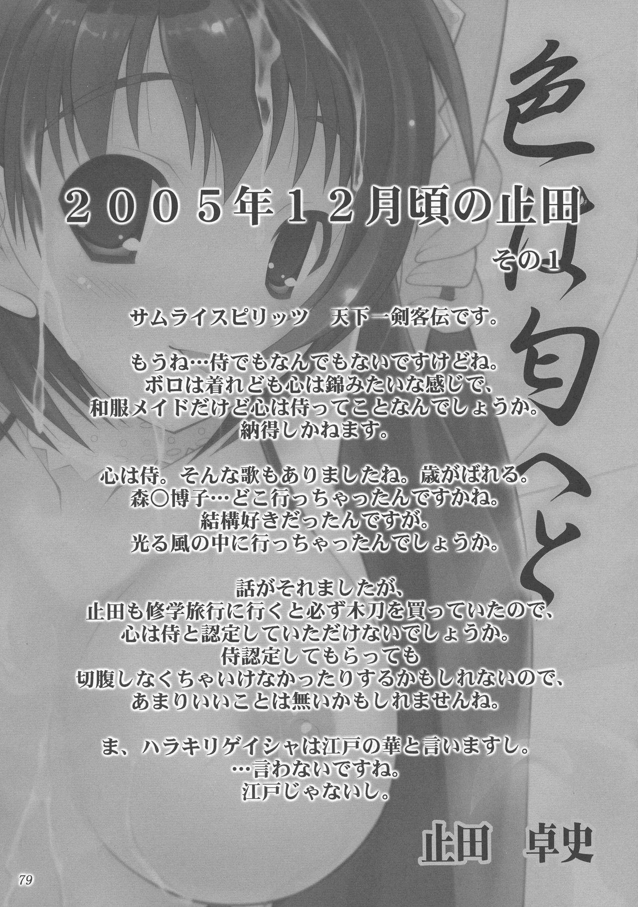 (C73) [ashitakara-ganbaru (Yameta Takashi)] ZIG-ZIG-ZIG 3 -2004~2005- (Various) 78
