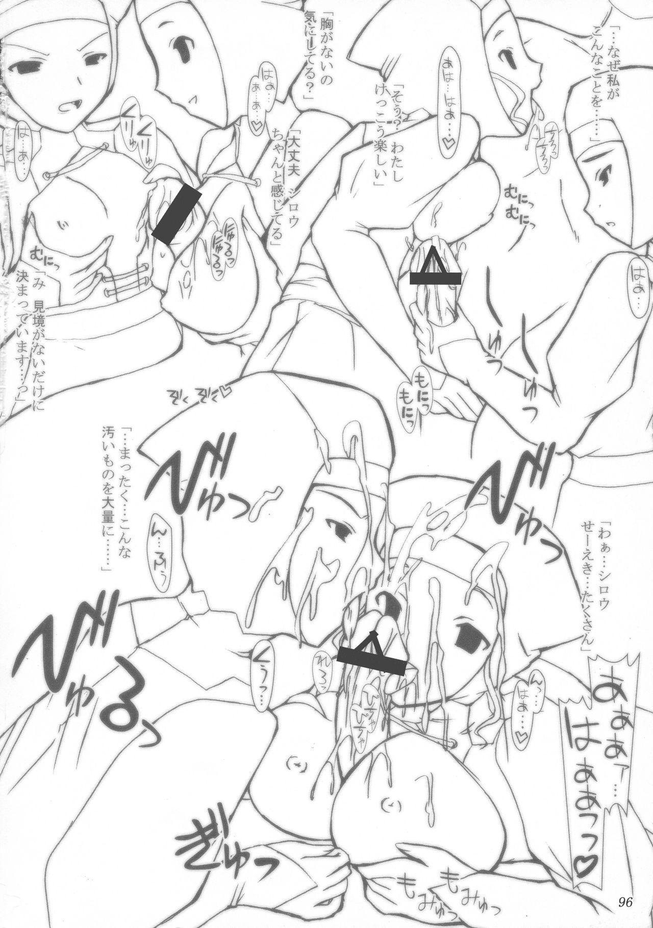 (C73) [ashitakara-ganbaru (Yameta Takashi)] ZIG-ZIG-ZIG 3 -2004~2005- (Various) 95
