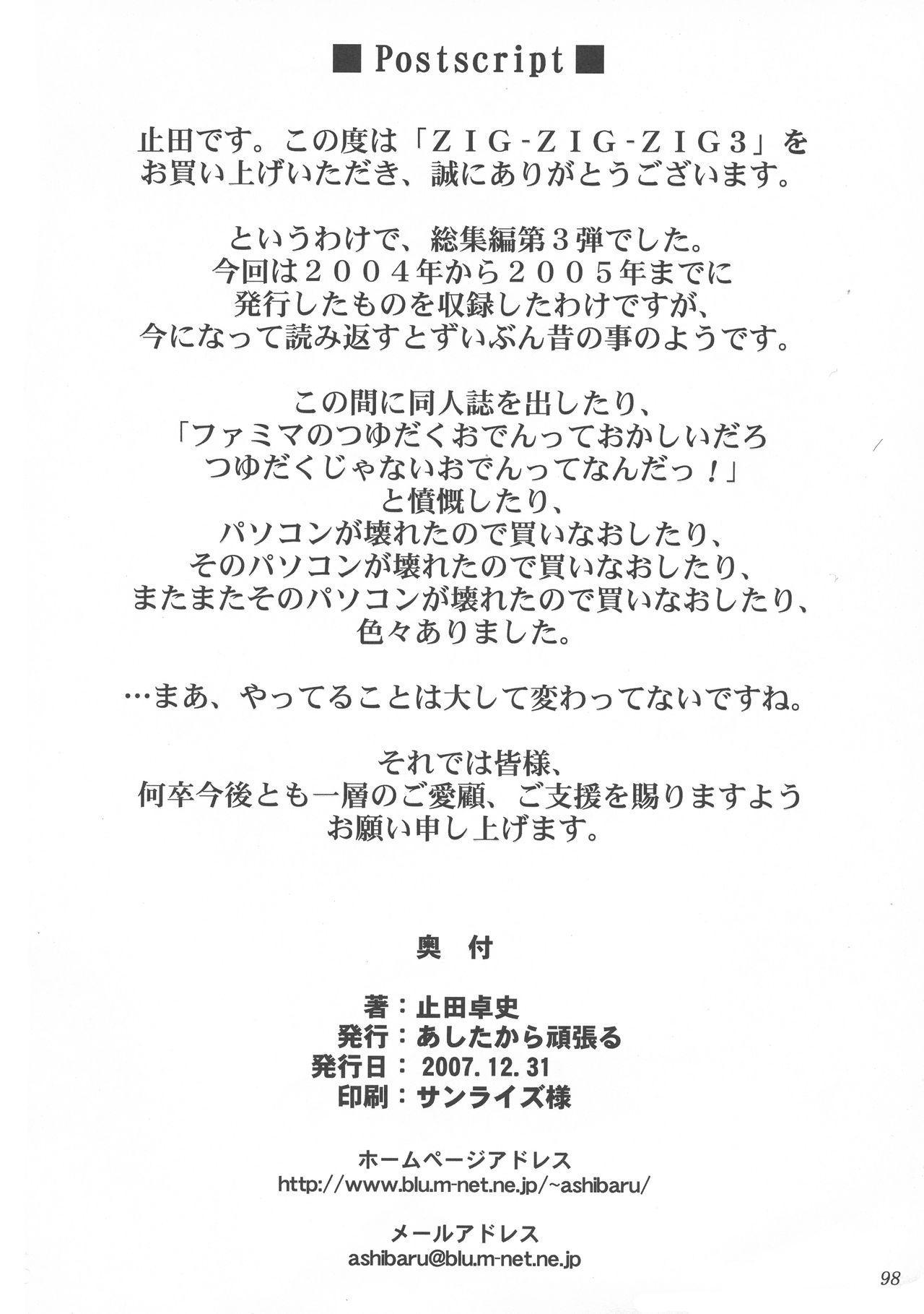 (C73) [ashitakara-ganbaru (Yameta Takashi)] ZIG-ZIG-ZIG 3 -2004~2005- (Various) 97