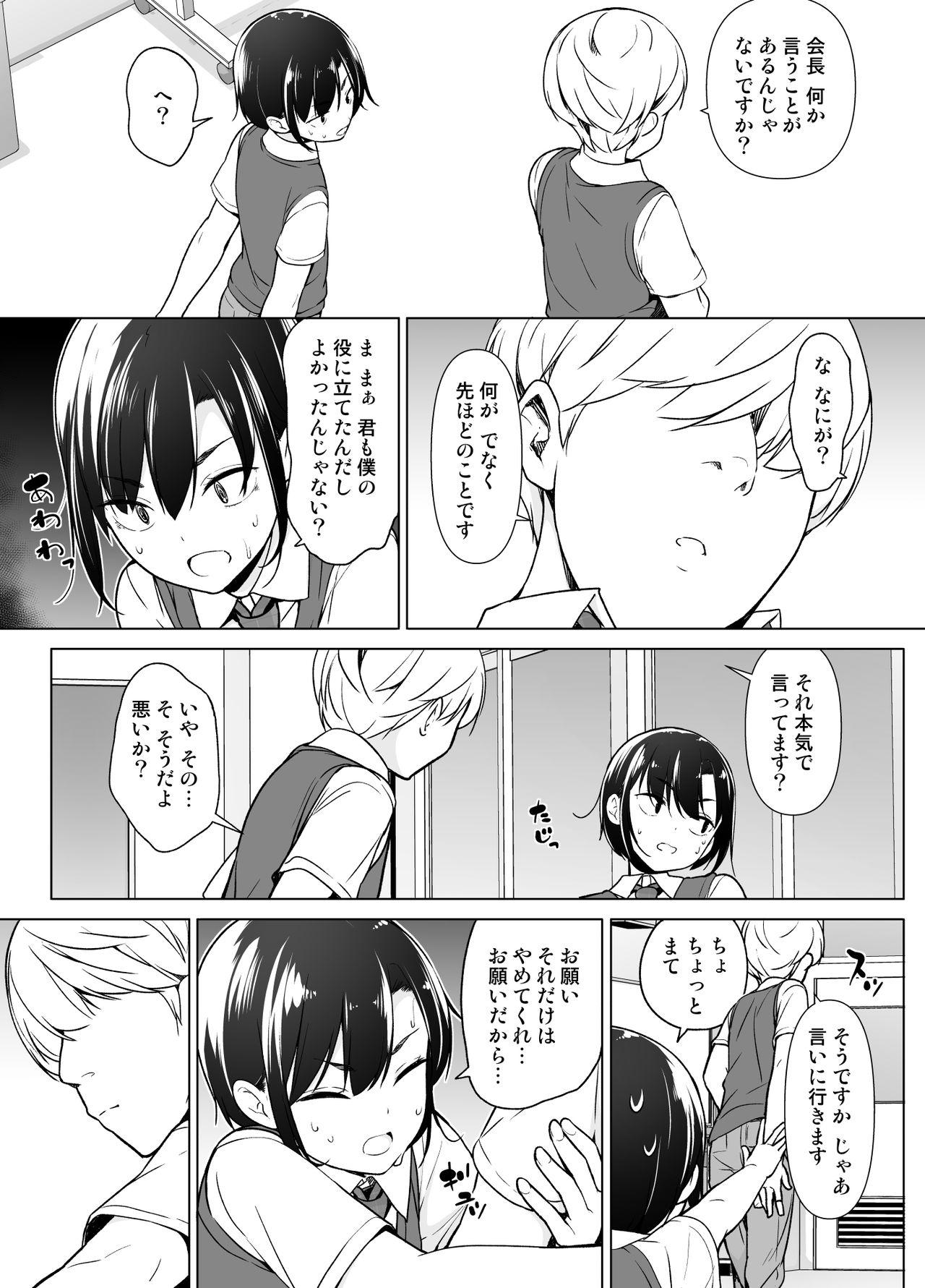 Gouman Seitokaichou ga Josou o Shitara 9
