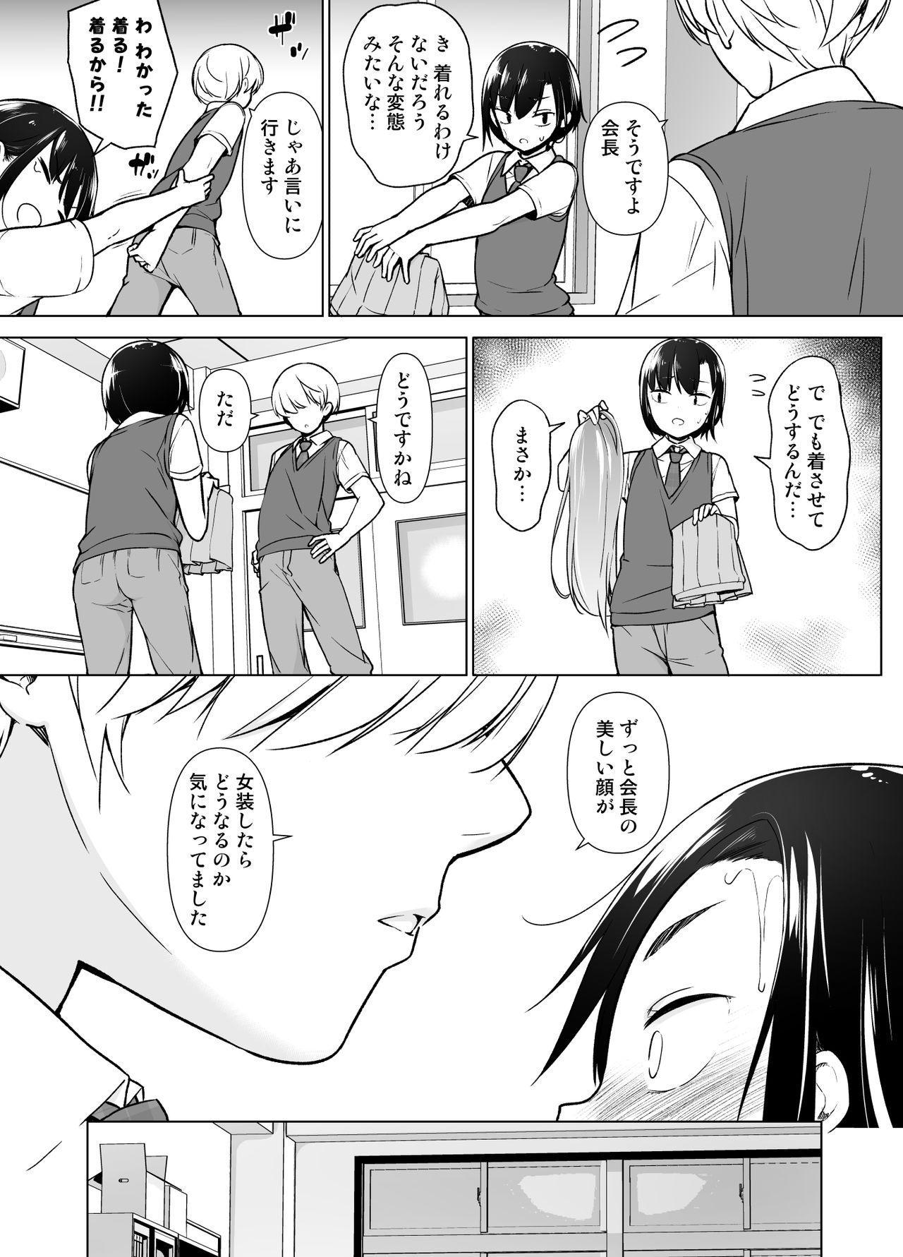 Gouman Seitokaichou ga Josou o Shitara 11