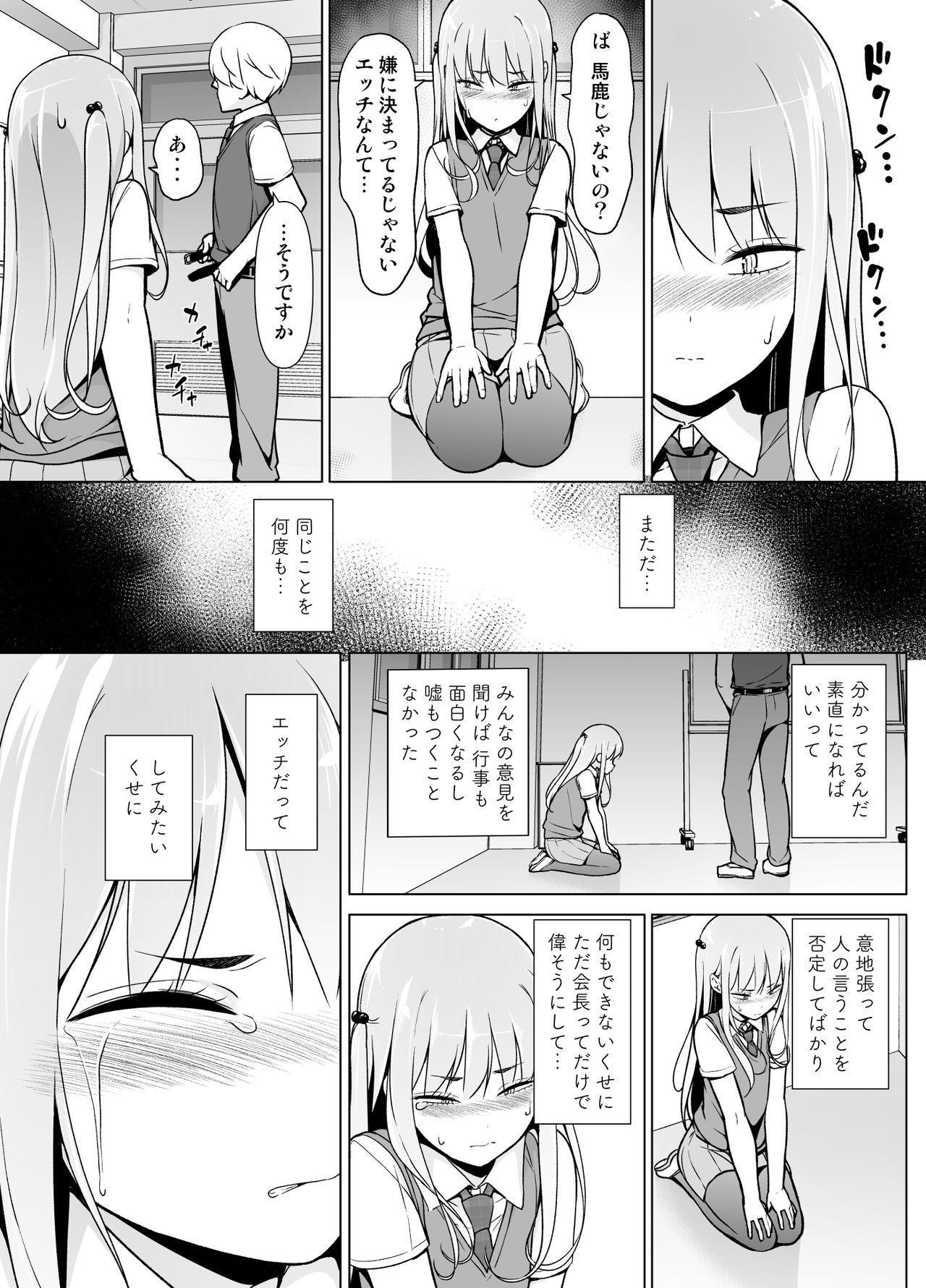 Gouman Seitokaichou ga Josou o Shitara 25