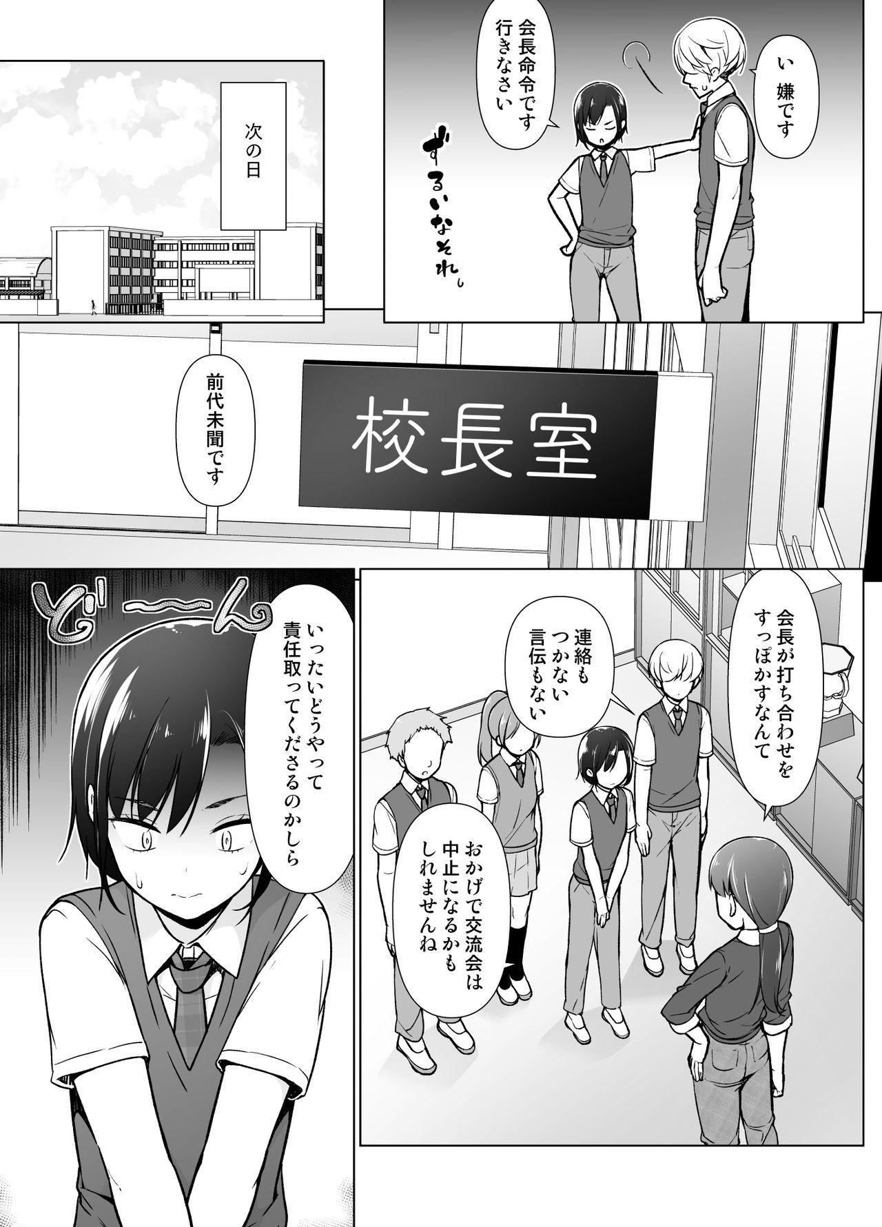 Gouman Seitokaichou ga Josou o Shitara 5