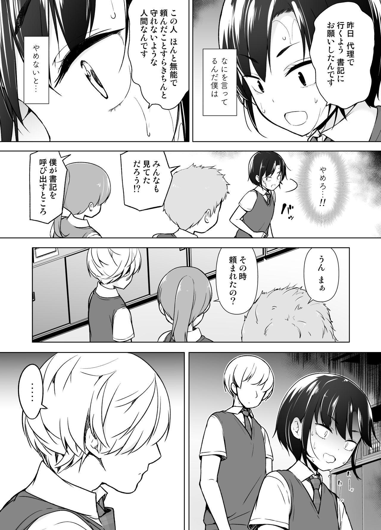 Gouman Seitokaichou ga Josou o Shitara 7