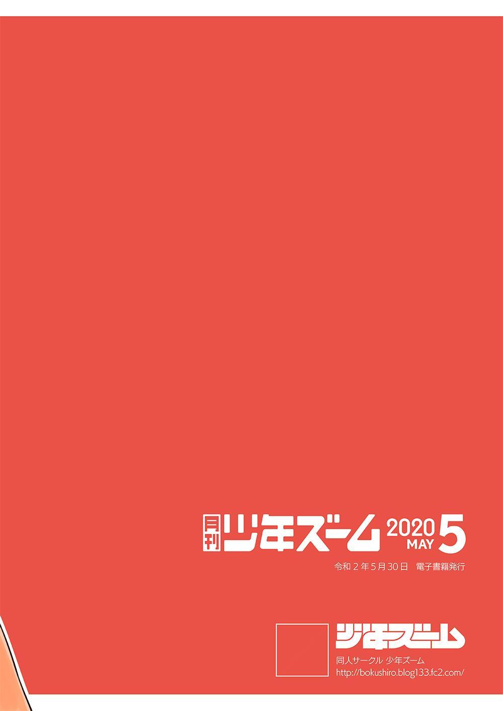 Gekkan Shounen Zoom 2020-05 23