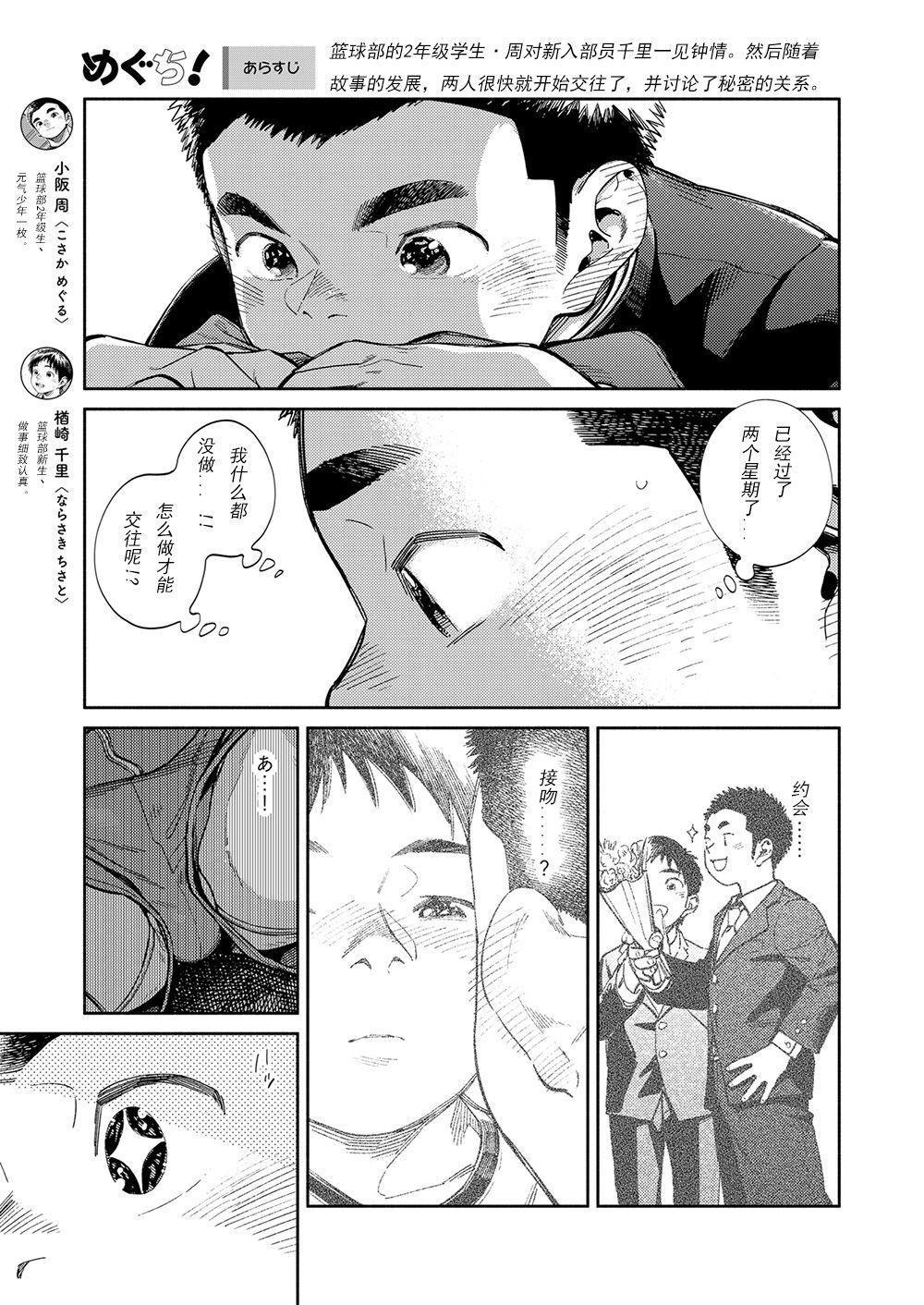 Gekkan Shounen Zoom 2020-05 4