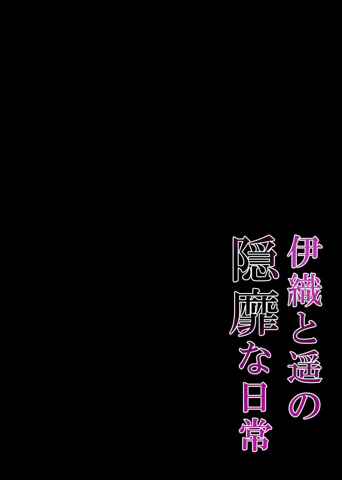 Saimin Kanojo 4.5 Chitai Chiiku + Iori to haru no Inbi na Nichijou 105