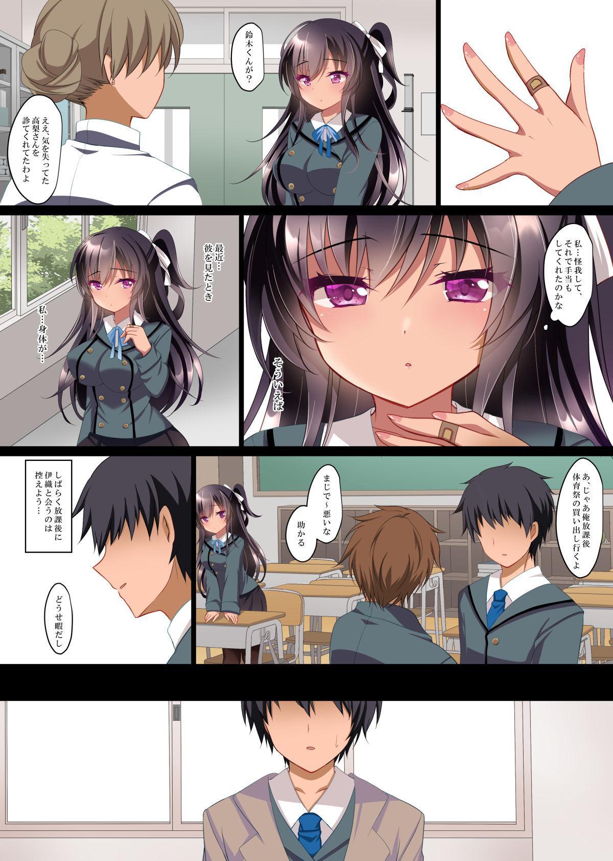 Saimin Kanojo 4.5 Chitai Chiiku + Iori to haru no Inbi na Nichijou 2