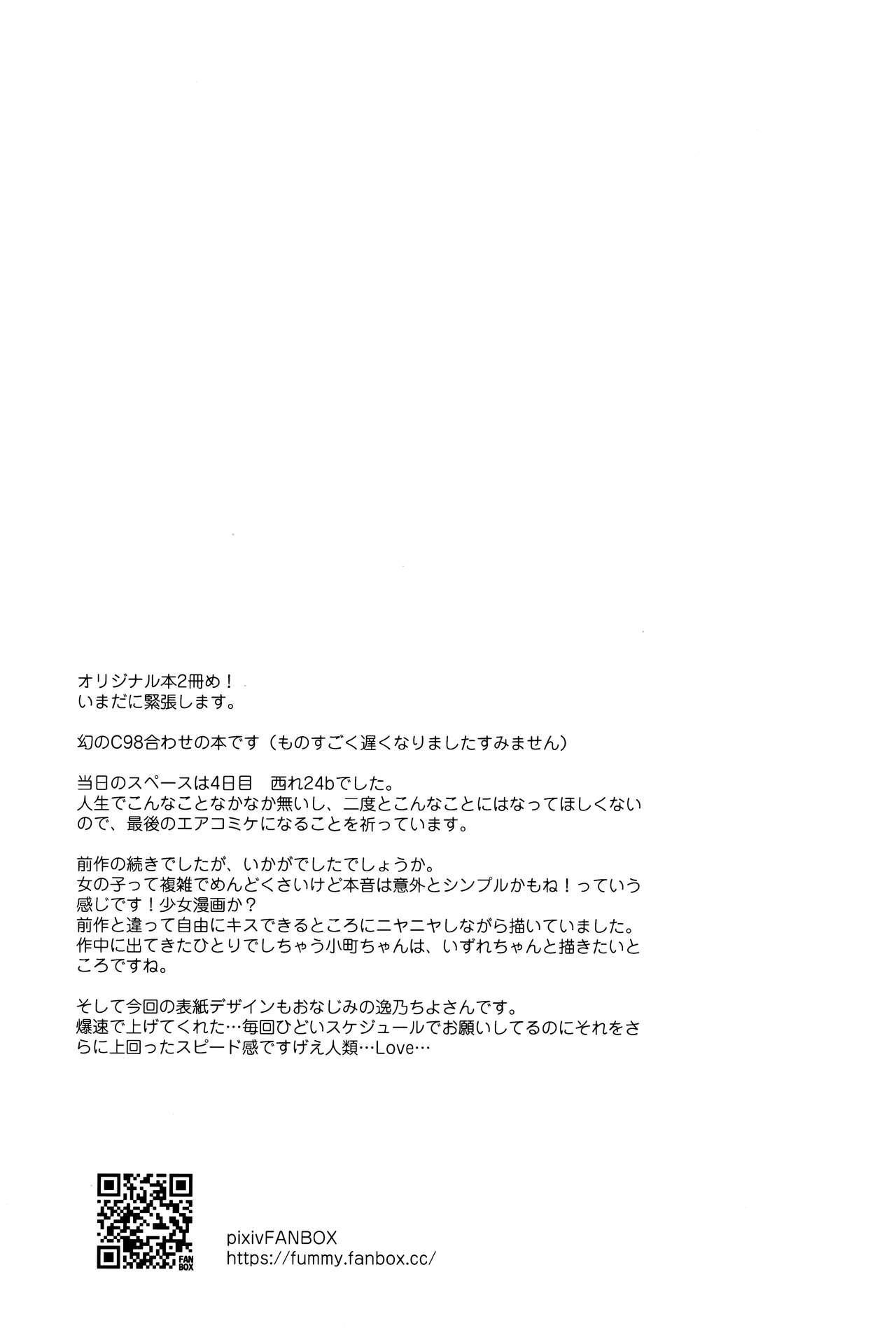 Bokutachi wa, Koi o Shitenai Hazu datta 23