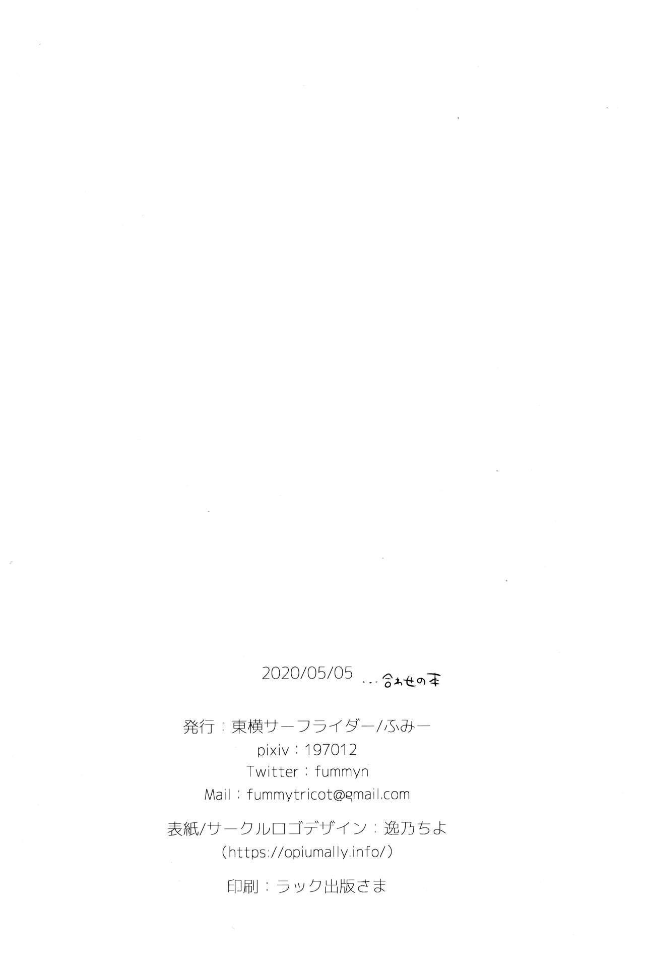 Bokutachi wa, Koi o Shitenai Hazu datta 24