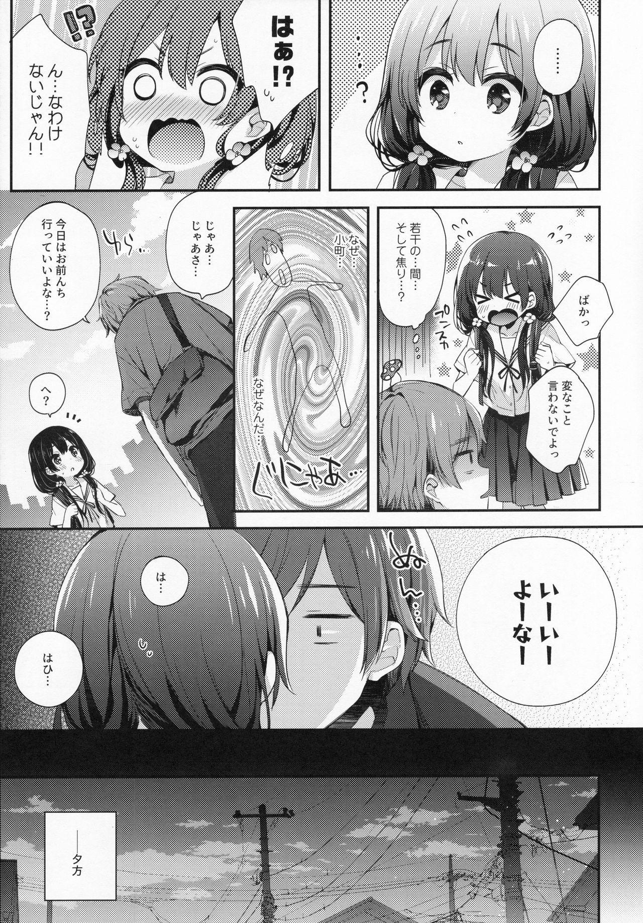 Bokutachi wa, Koi o Shitenai Hazu datta 7