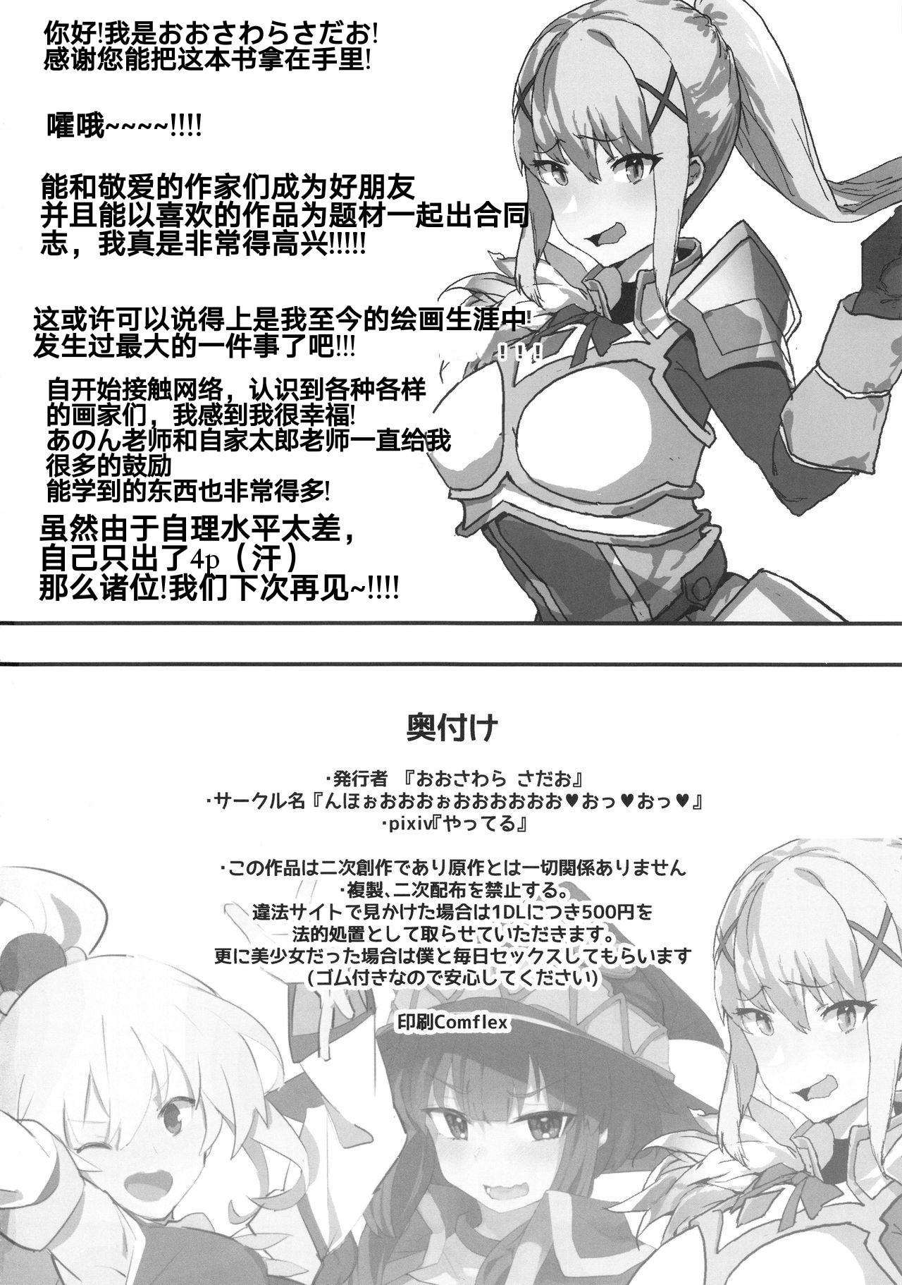 KonoSuba Goudoushi! 20
