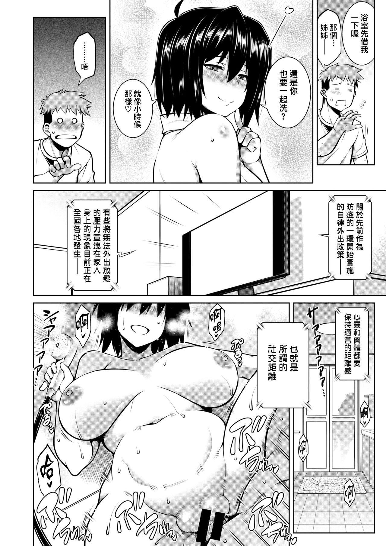 Yamikomori 7