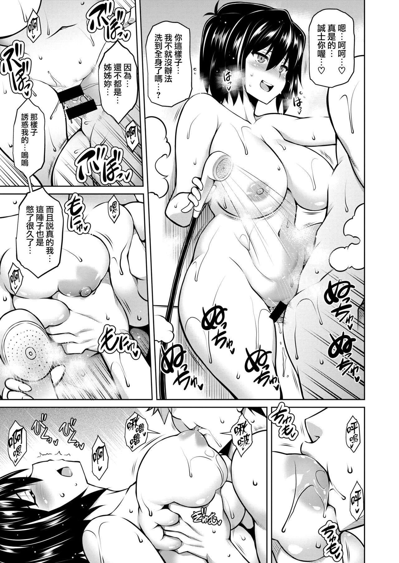 Yamikomori 8
