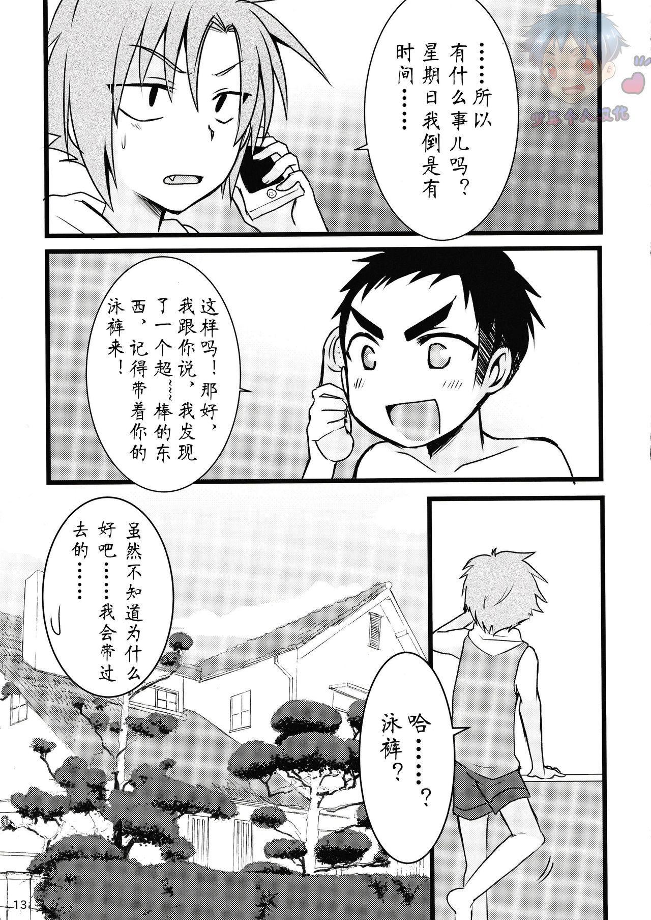 Mizugi tte Kimochi ii ne!   泳裤真爽! 9