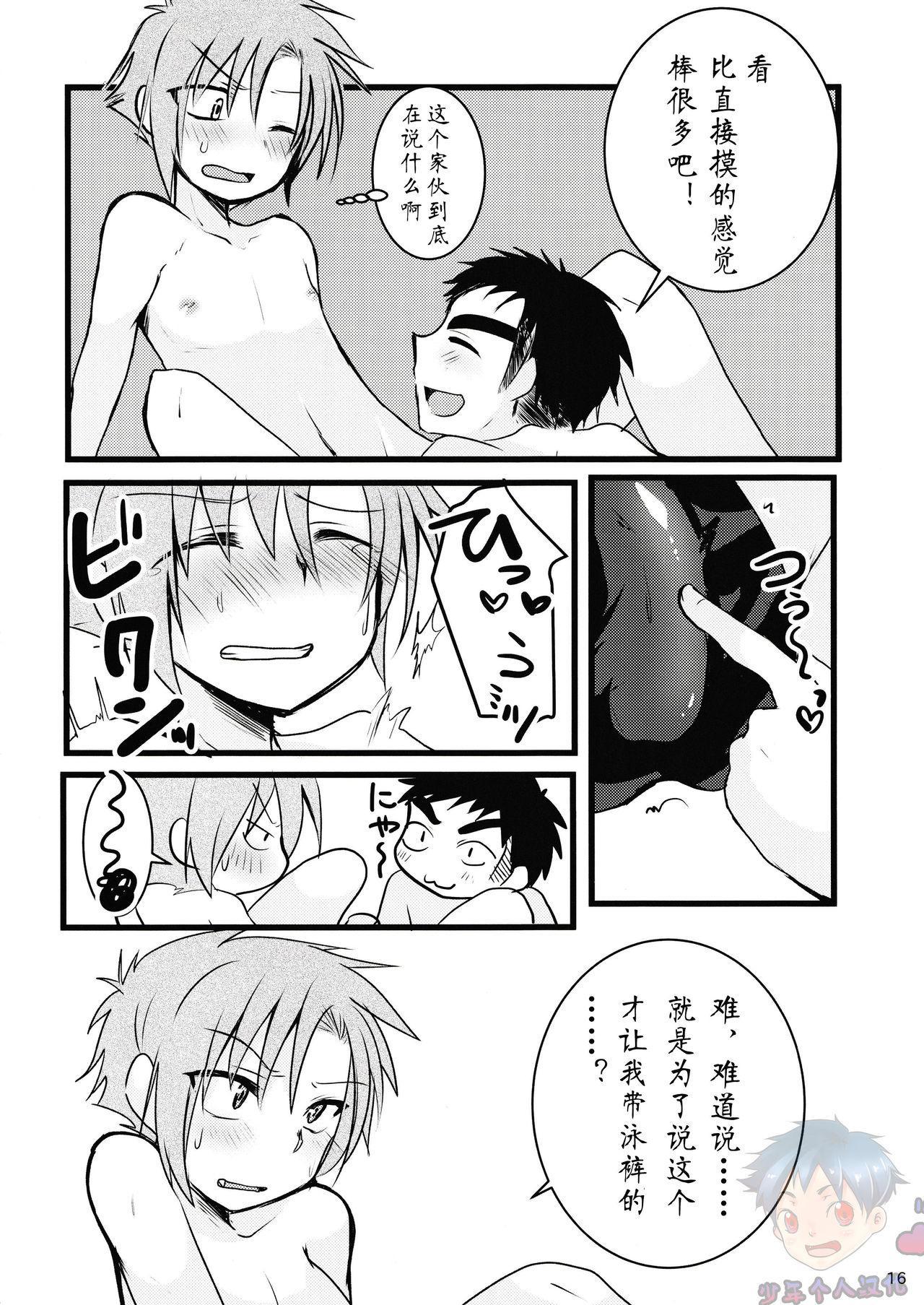 Mizugi tte Kimochi ii ne!   泳裤真爽! 12