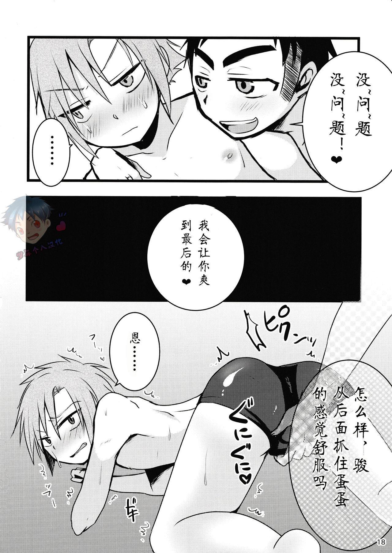 Mizugi tte Kimochi ii ne!   泳裤真爽! 14