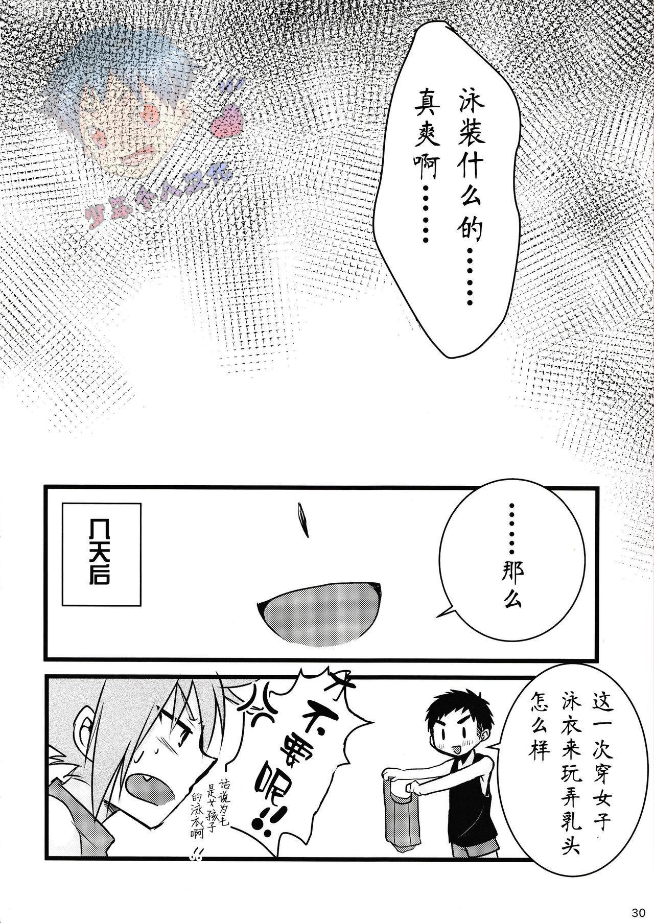 Mizugi tte Kimochi ii ne!   泳裤真爽! 26