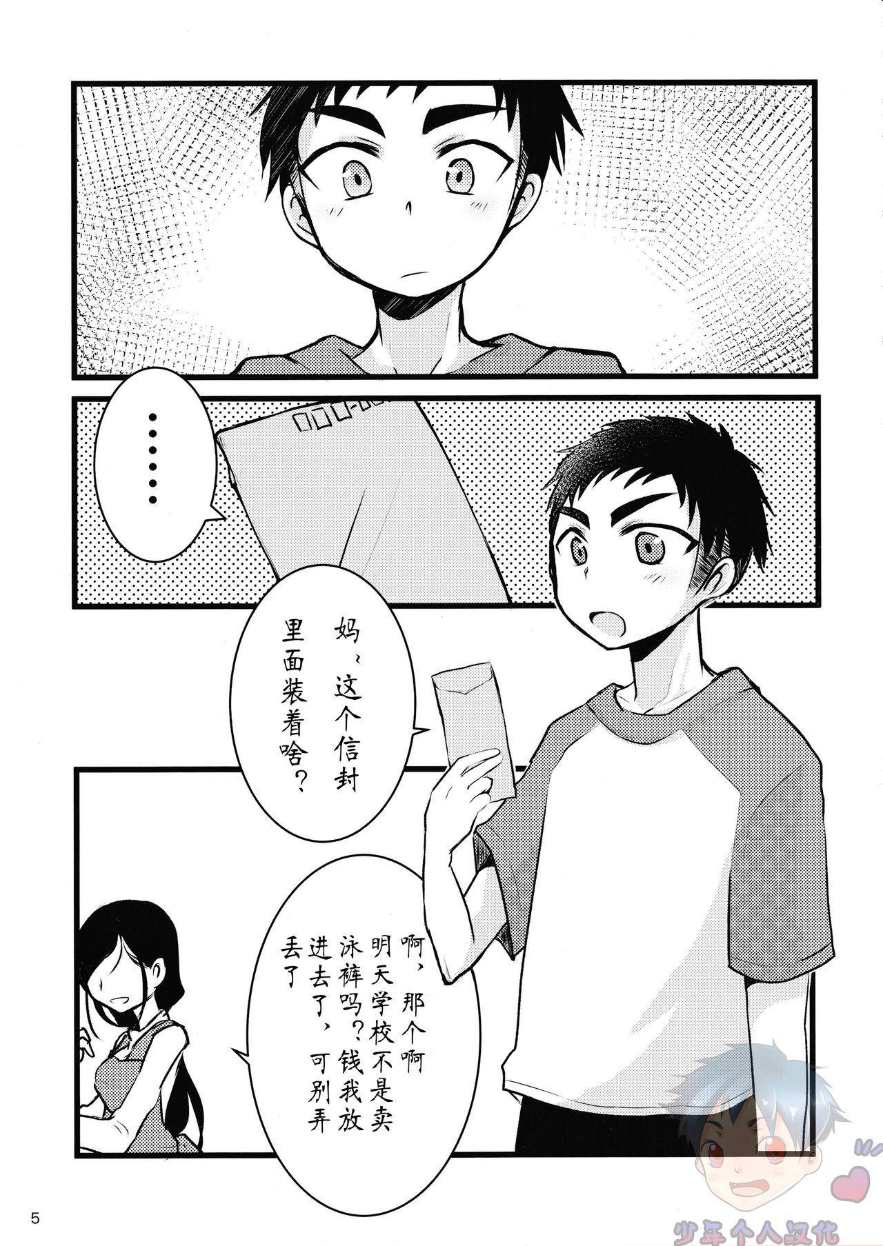 Mizugi tte Kimochi ii ne!   泳裤真爽! 2