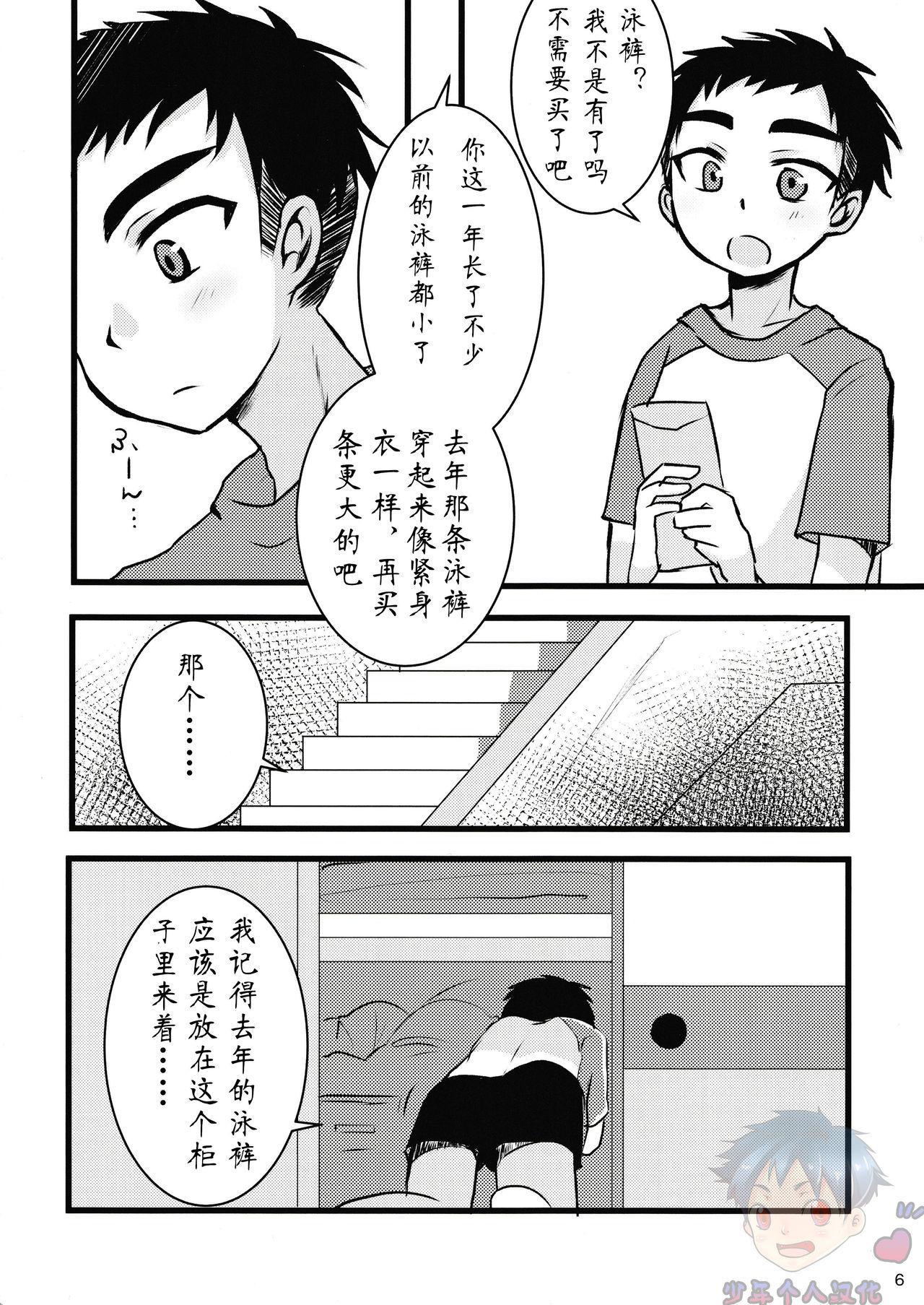Mizugi tte Kimochi ii ne!   泳裤真爽! 3