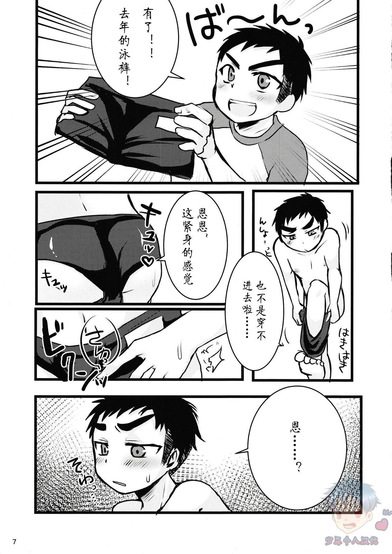 Mizugi tte Kimochi ii ne!   泳裤真爽! 4
