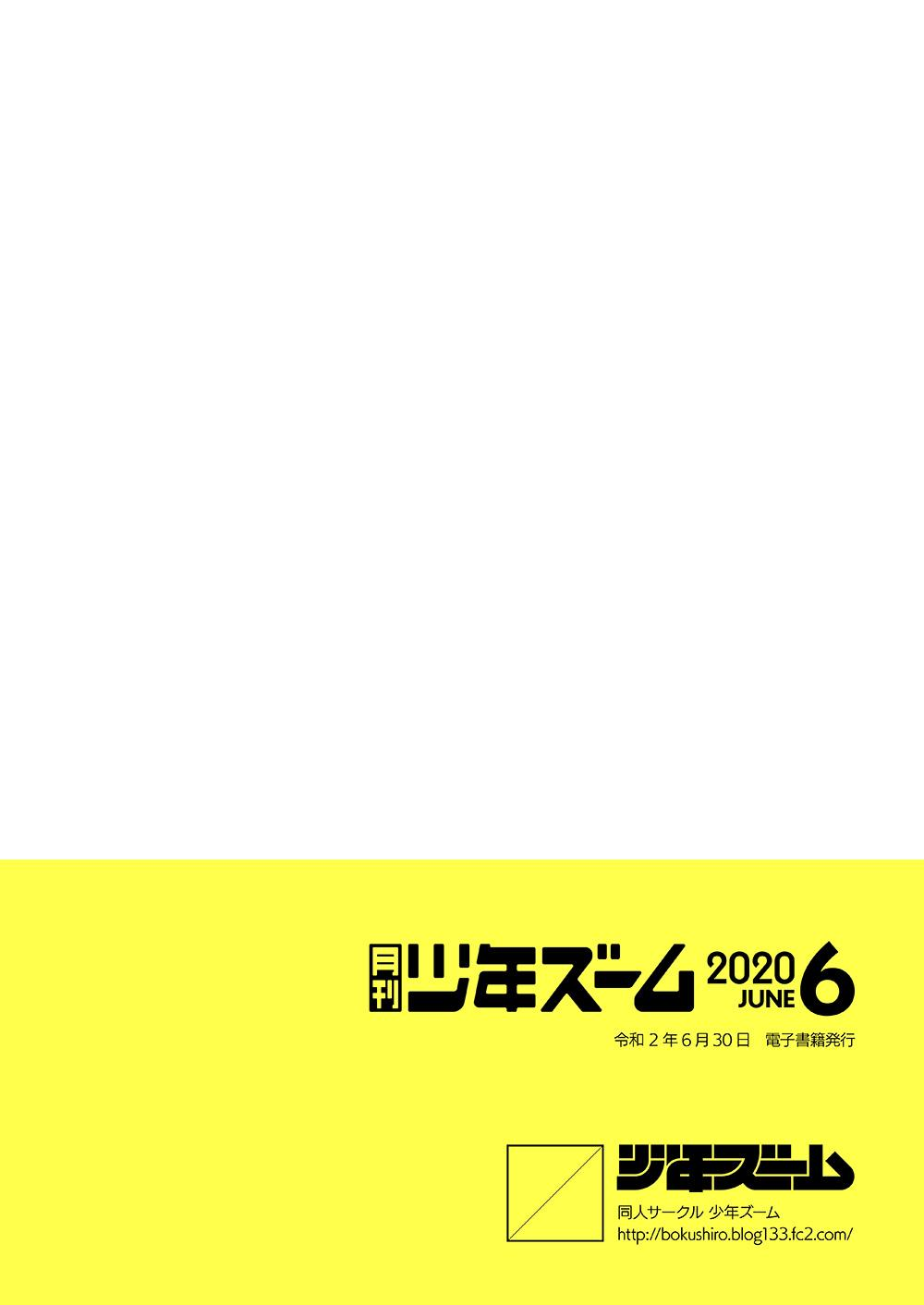 Gekkan Shounen Zoom 2020-06 23