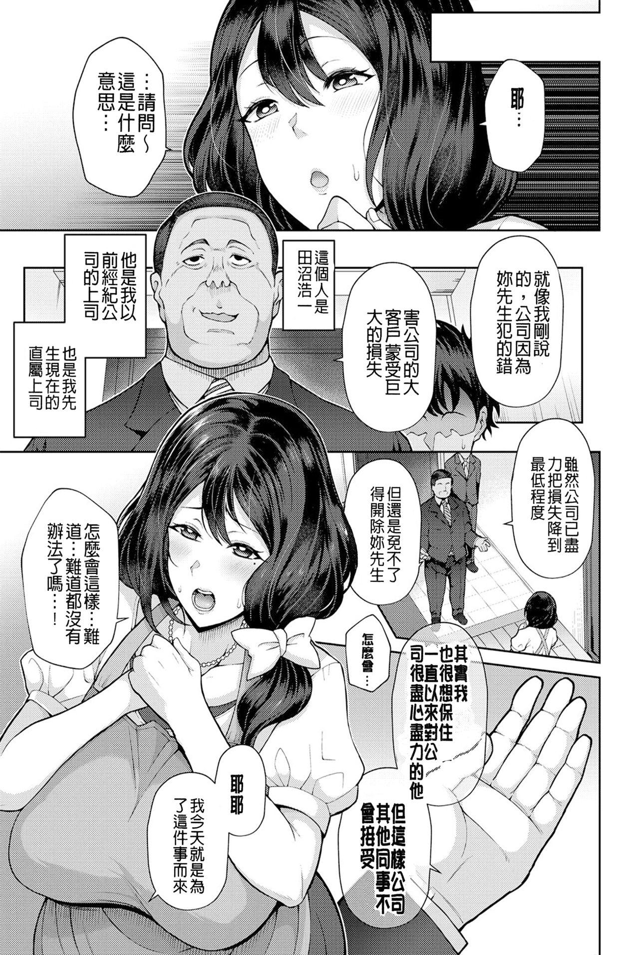 Juku Mesu - Erotic Mature Women 105