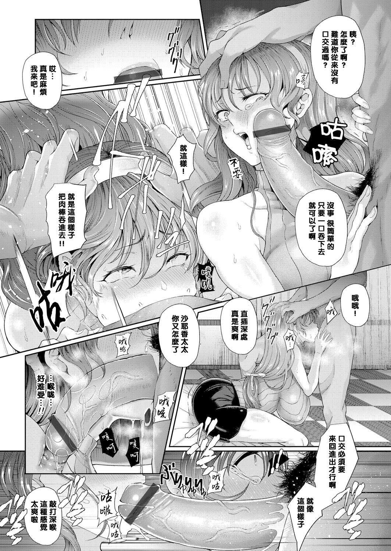 Juku Mesu - Erotic Mature Women 132