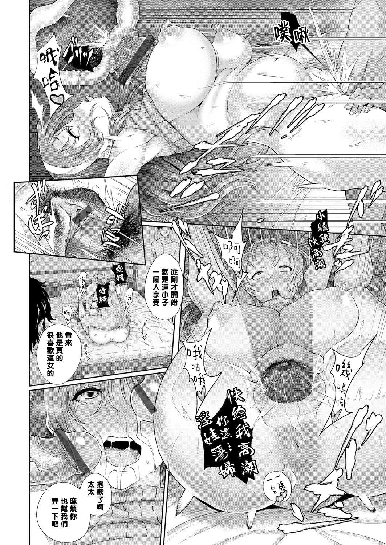 Juku Mesu - Erotic Mature Women 140