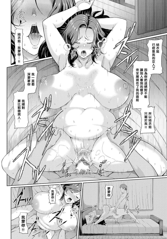 Juku Mesu - Erotic Mature Women 184