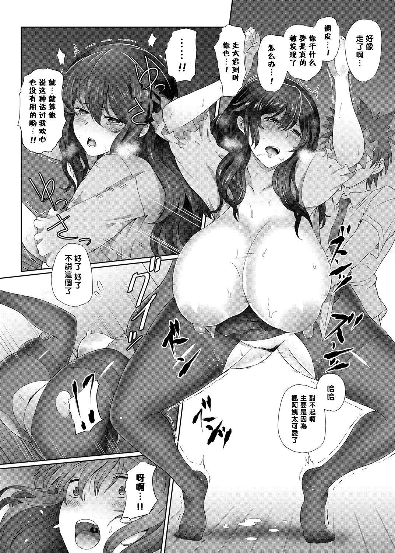 Juku Mesu - Erotic Mature Women 206