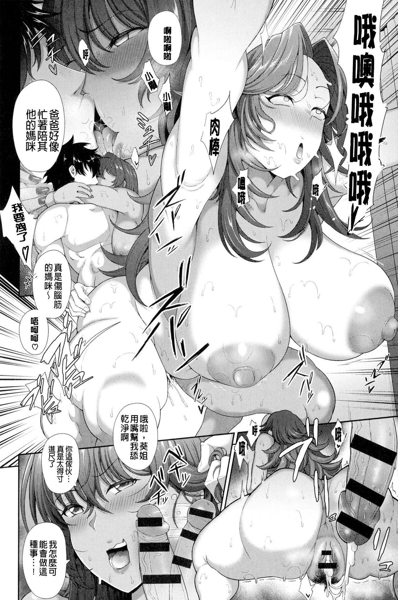Juku Mesu - Erotic Mature Women 210