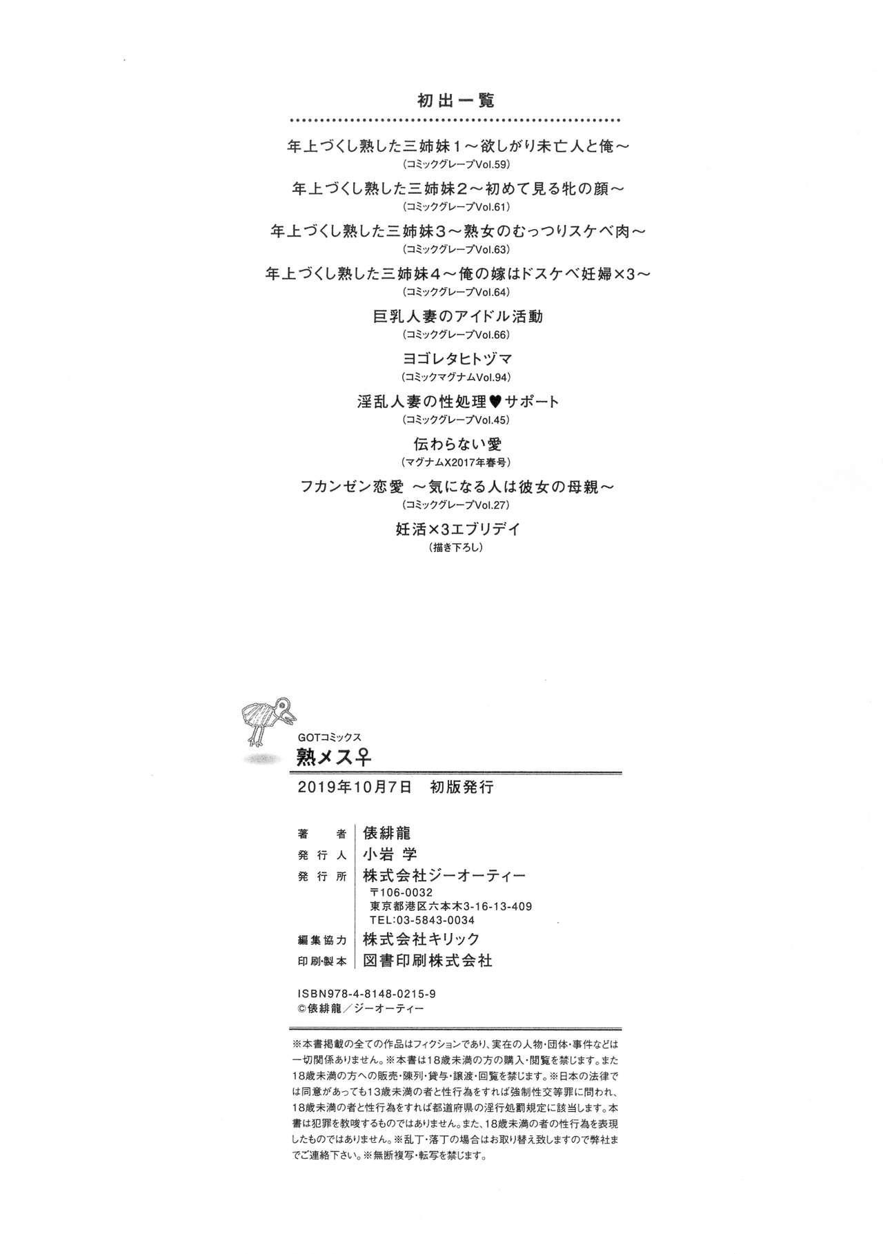 Juku Mesu - Erotic Mature Women 218