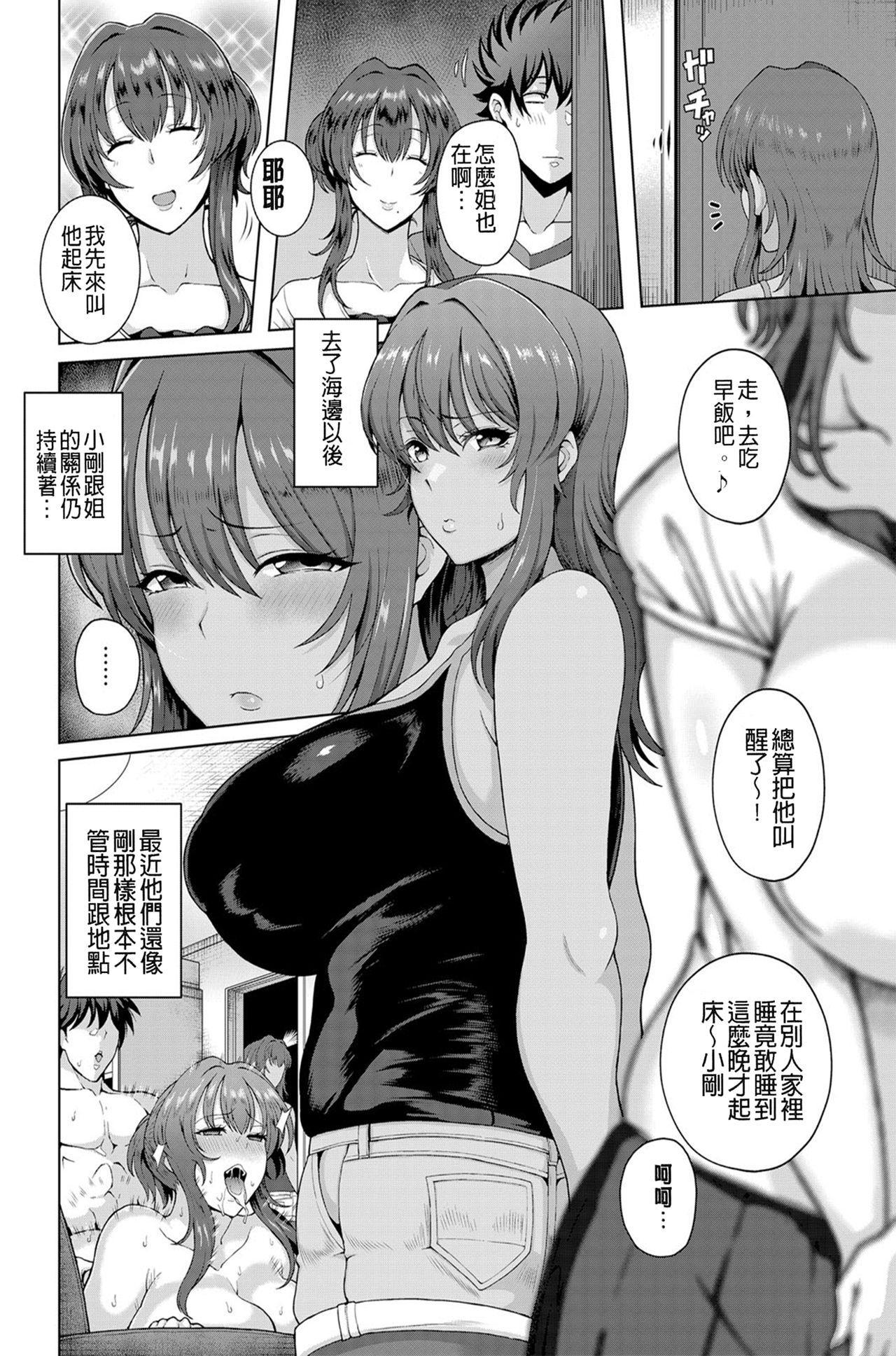 Juku Mesu - Erotic Mature Women 34