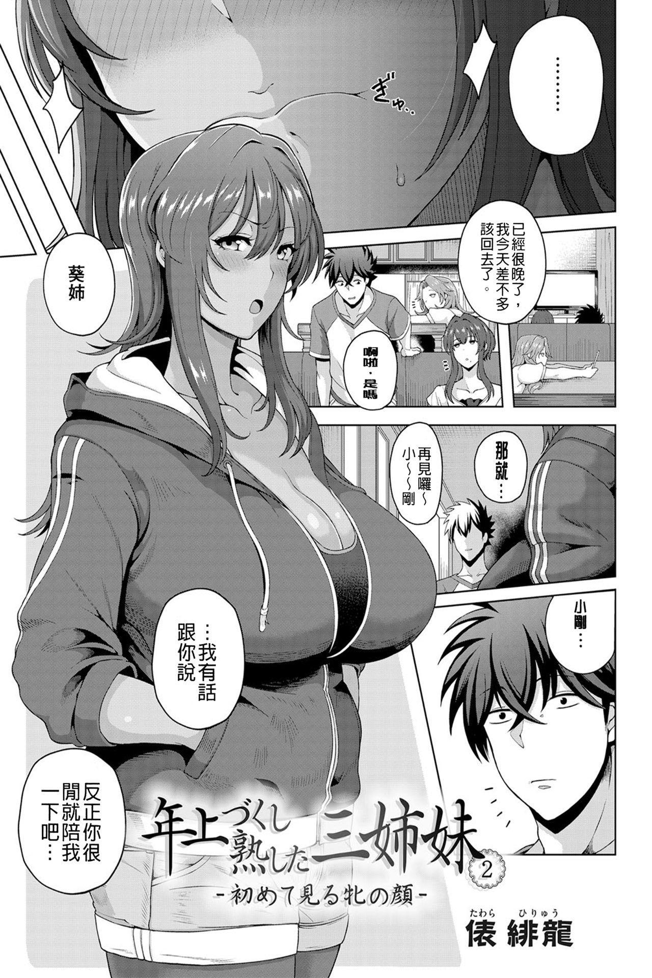 Juku Mesu - Erotic Mature Women 35