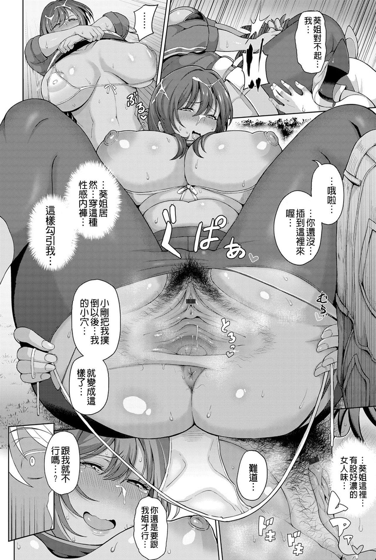 Juku Mesu - Erotic Mature Women 44