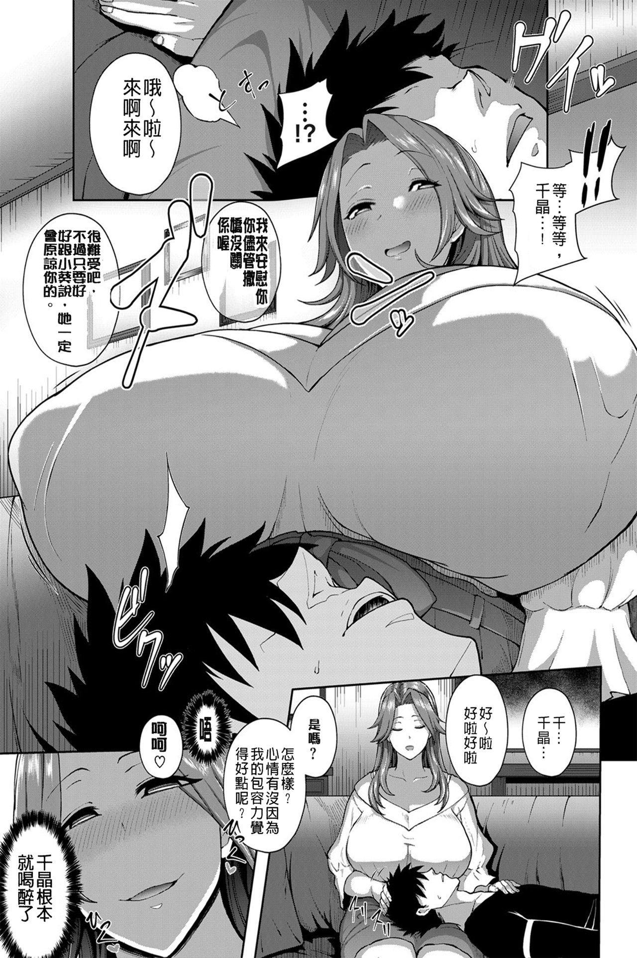 Juku Mesu - Erotic Mature Women 57