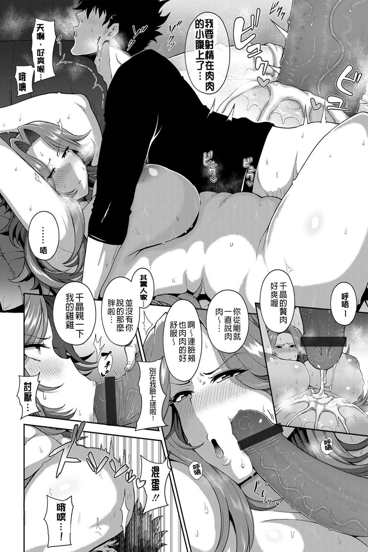 Juku Mesu - Erotic Mature Women 66